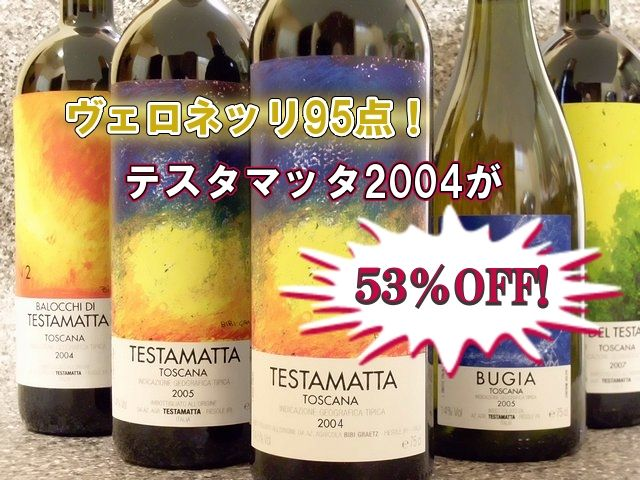 テスタマッタ2004【数量限定大特売ドカ~ンと53%割引!】