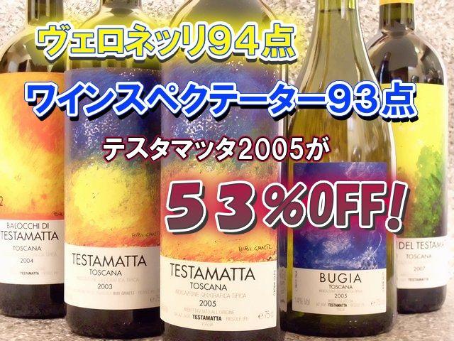 テスタマッタ2005【数量限定大特売ドカ~ンと53%割引!】