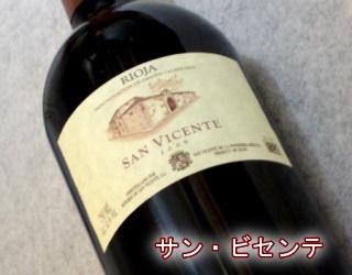 サン ビセンテ2009