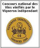 コンクール ヴィニュロン インディペンデント金メダル