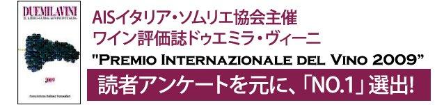 """ドゥエミラ・ヴィーニ""""Premio Internazionale del Vino 2009"""""""