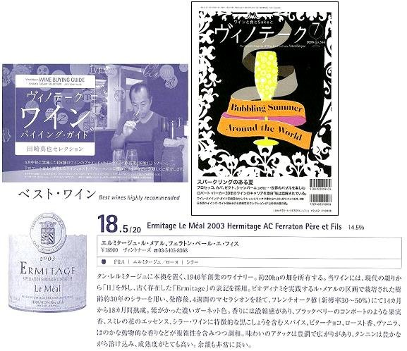 フェラトン ペール&フィス エルミタージュ ル メアル2005 ヴィノテーク2008年7月号ベスト・ワイン