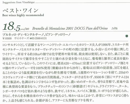 ワイン・バイイング・ガイド「田崎真也セレクション」