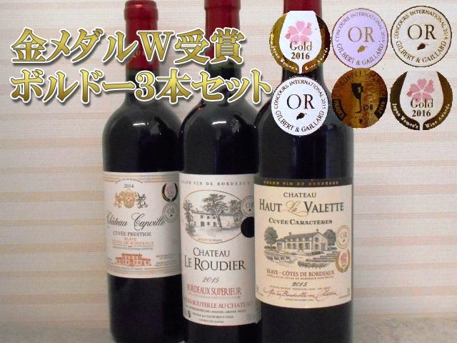 金メダルW受賞ボルドーワイン3本セット