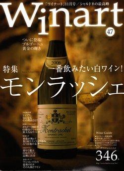 ワイン専門誌 ワイナートNO.47