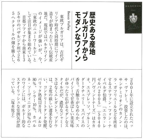 ワイン専門誌 ワイナートNO.47掲載のエニーラ