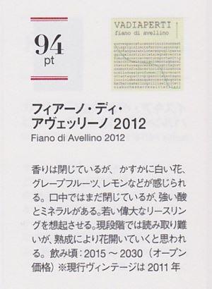 ヴァディアペルティ フィアーノ ディ アヴェッリーノ2012