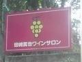 田崎真也ワインサロン ブルゴーニュ・ドメーヌ・セミナー